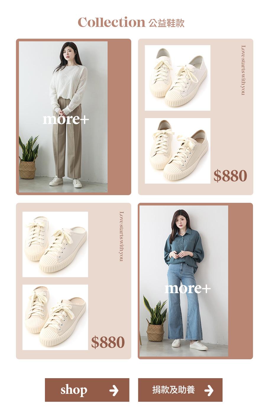 凡購買D+AF x 幸福狗流浪中途協會限量公益鞋款 小白鞋 休閒鞋