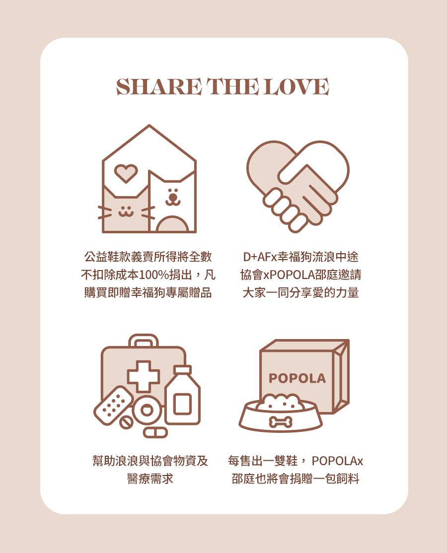 D+AFx幸福狗流浪中途協會xPOPOLA邵庭邀請大家一同分享愛的力量