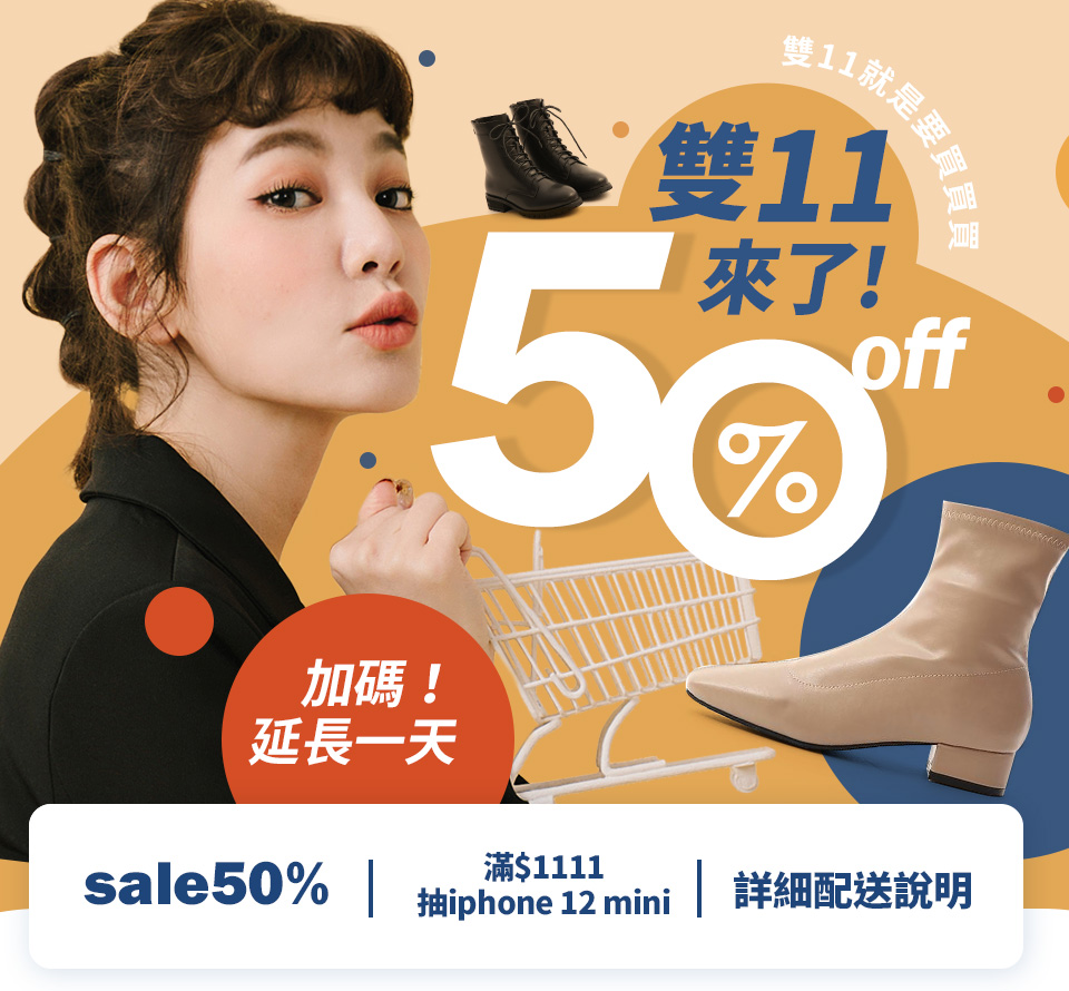 雙11購物節全館5折起 女鞋女靴5折 50%OFF HK香港