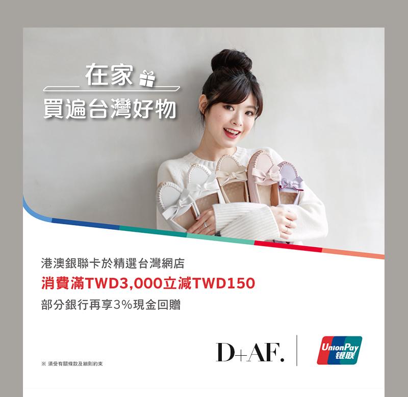 D+AF 銀聯卡活動