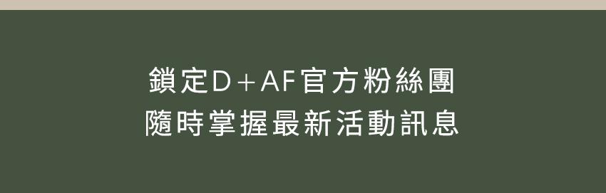 D+AF敦南門市 實體門市 台北門市 地圖