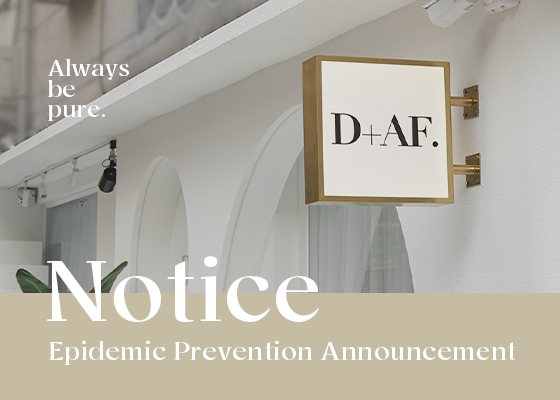D+AF門市防疫相關措施公告