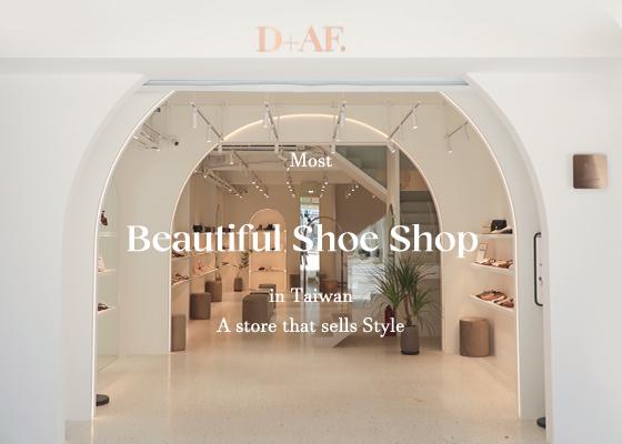 D+AF品牌旗艦店:南西門市新開幕