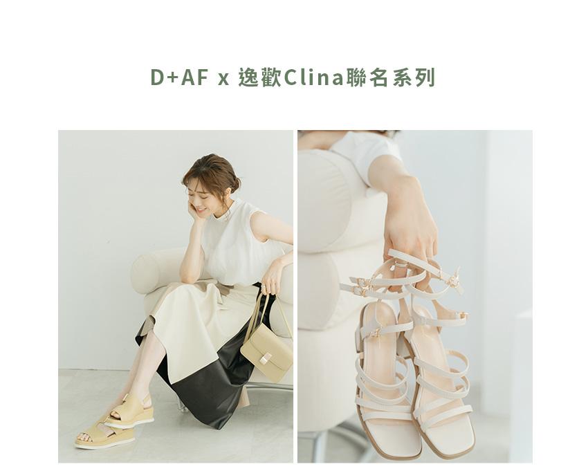 D+AF x 逸歡Clina聯名系列 羅馬涼鞋 厚底涼鞋 夏季涼鞋