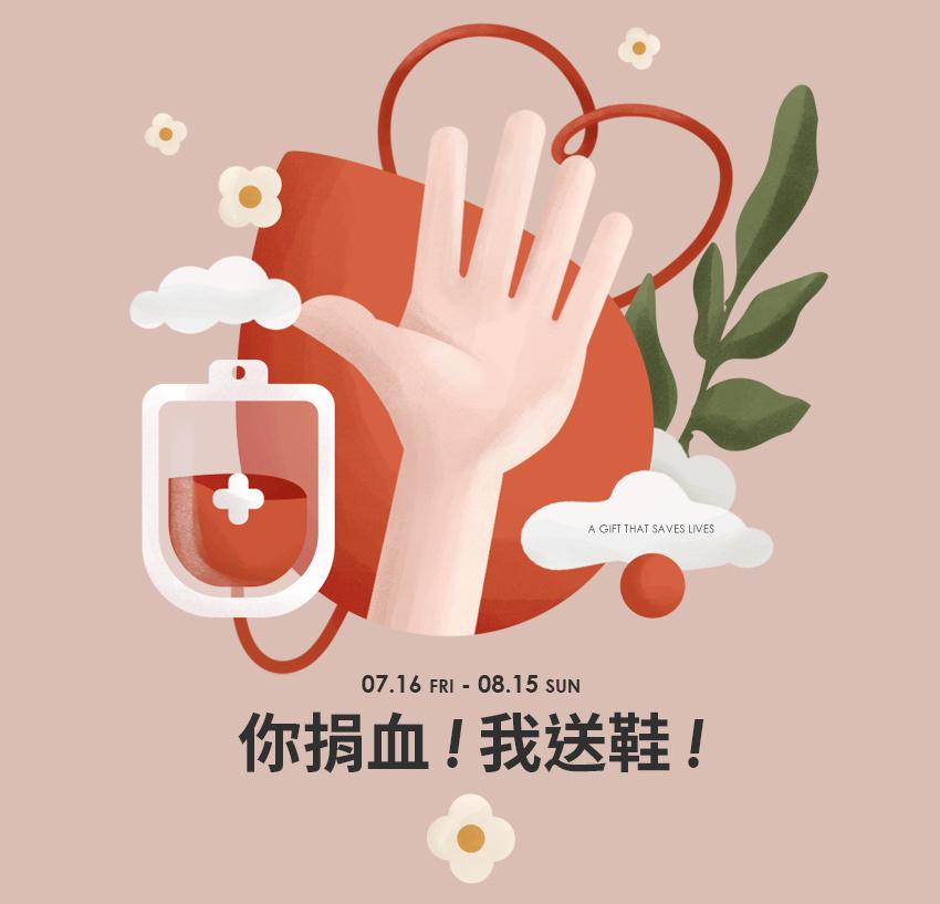 D+AF舉辦「你捐血!我送鞋!」的活動,期盼與您一同挽袖捐血,在疫情期間增添暖心熱血。