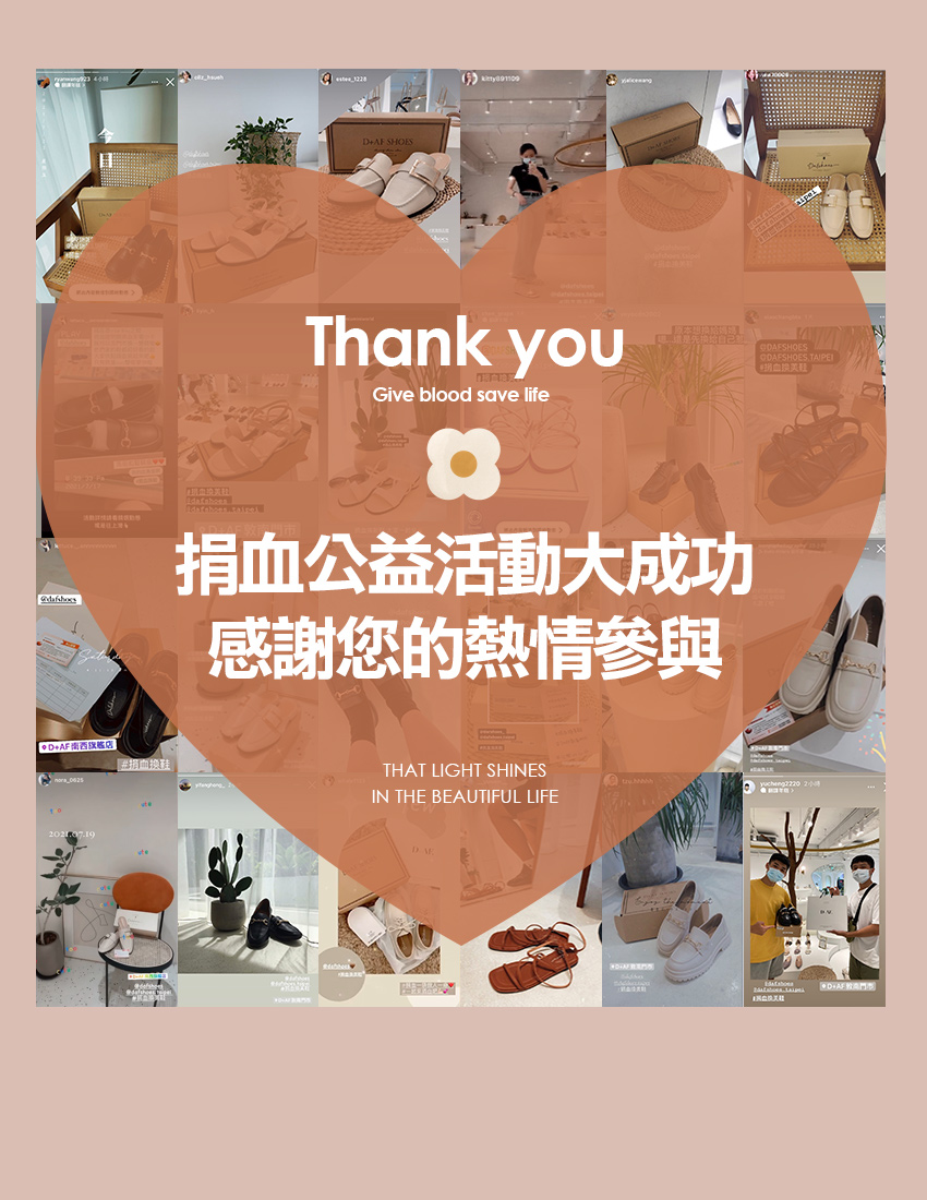 D+AF 感謝您的熱情參與,捐血公益活動圓滿成功