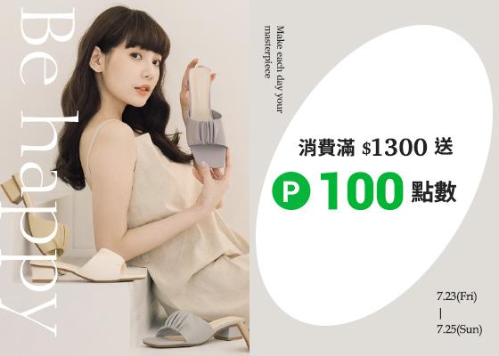 單筆訂單消費滿$1300送100 LINE POINTS點數!