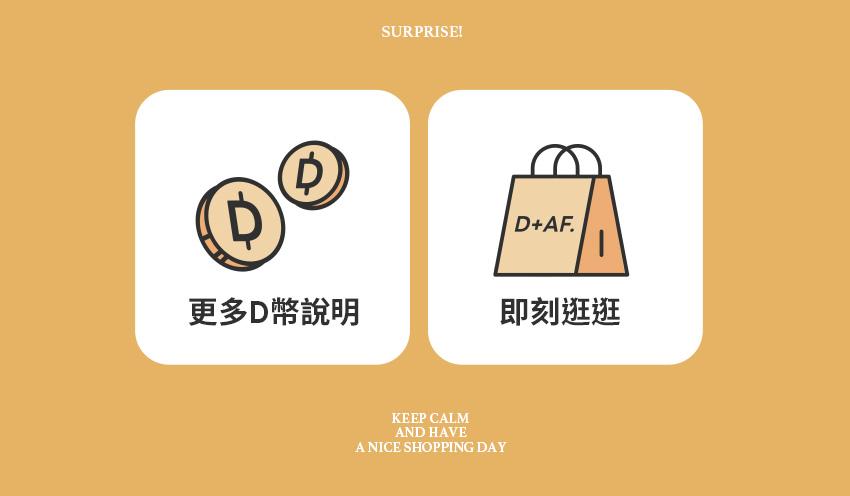 D+AF會員日消費加碼D幣5倍送
