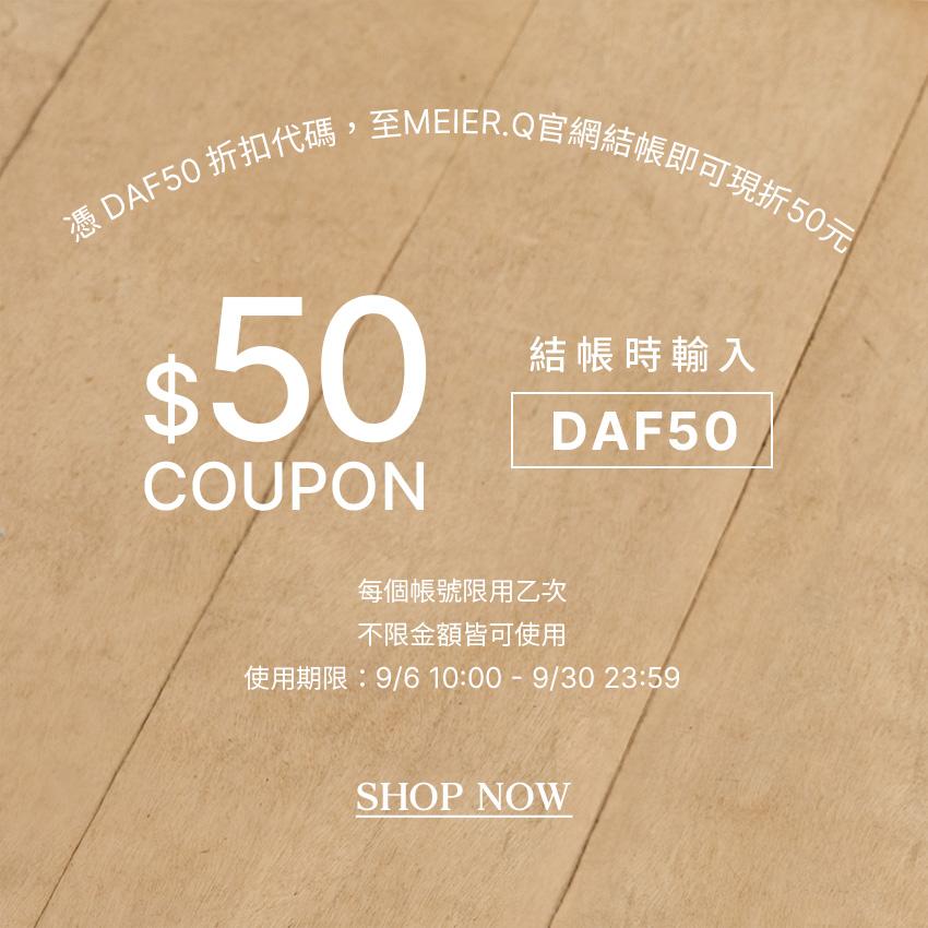 D+AF x MEIER.Q折扣碼資訊 折扣代碼 coupon