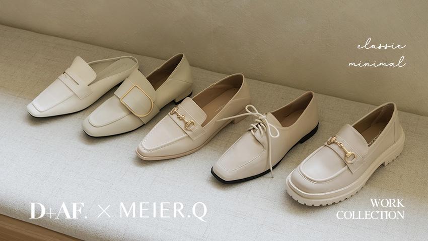 D+AF x MEIER.Q 工作系列 Work collection:穆勒鞋、樂福鞋、牛津鞋、短靴、襪靴、長靴