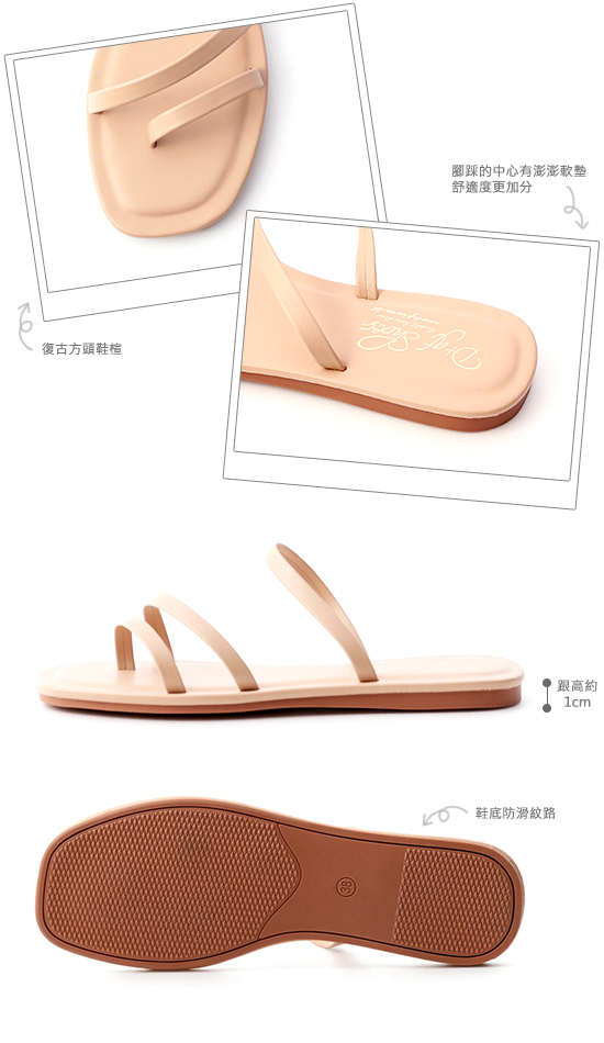 Mismatched Strappy Sandals Nude pink