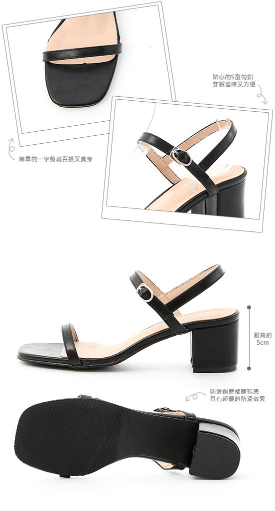 夏日美型.一字細帶方頭中跟涼鞋 時尚黑