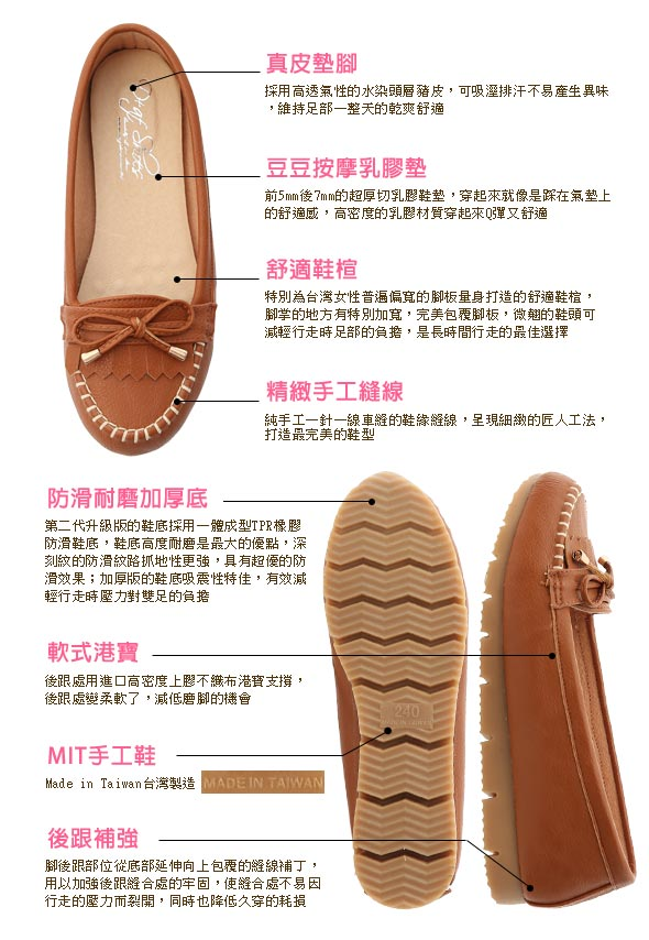 自在漫步.MIT流蘇造型樂福健走鞋 質感棕