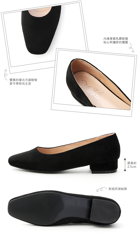 好感春氛.素面絨料方頭低跟鞋 時尚黑