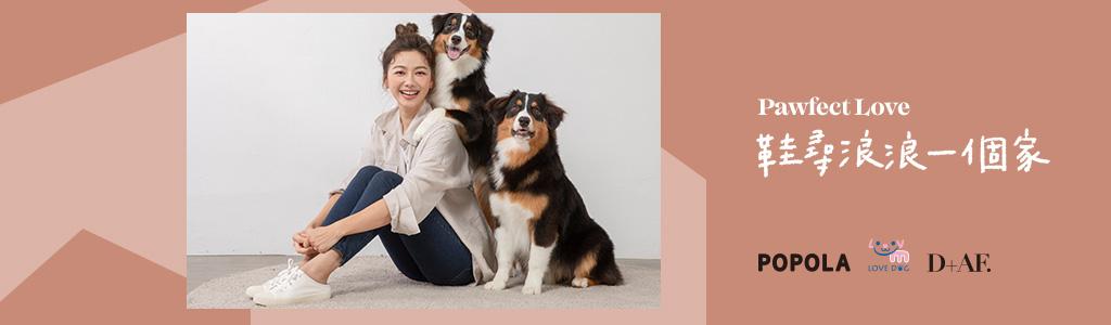 D+AF X幸福狗流浪中途協會,推出2款限量鞋組,義賣所得將100%全數捐出給幸福狗流浪中途協會公益使用,並邀請名人和粉絲們共襄盛舉,一同分享愛的力量。
