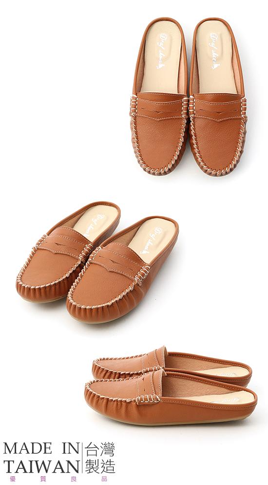 舒適假期.MIT經典款豆豆穆勒鞋 質感棕