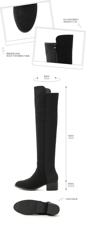黃金比例.彈力布拼接低跟膝上長靴 質感黑絨